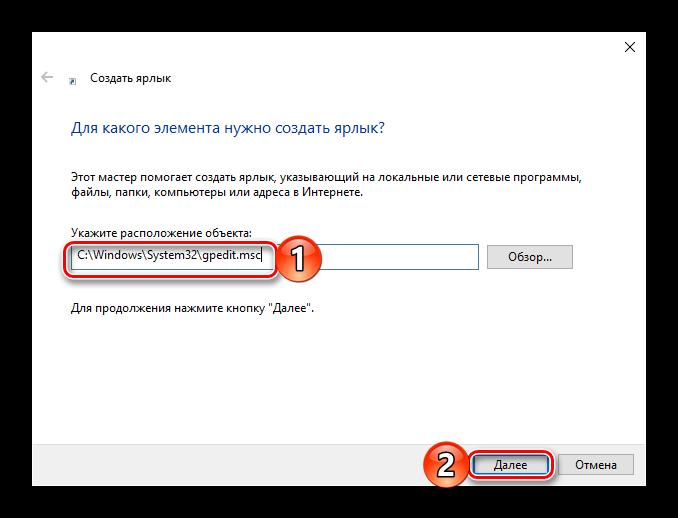 Ukazanie-mestoraspolozheniya-fayla-Redaktora-lokalnoy-gruppovoy-politiki-v-Windows-10.png