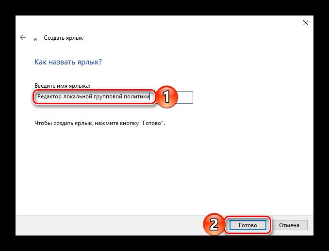 Dobavlenie-yarlyika-Redaktora-lokalnoy-gruppovoy-politiki-v-Windows-10.png