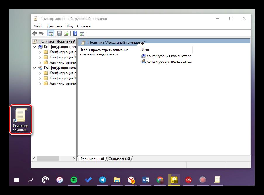 Rezultat-uspeshnogo-sozdaniya-yarlyika-Redaktora-lokalnoy-gruppovoy-politiki-v-Windows-10.png