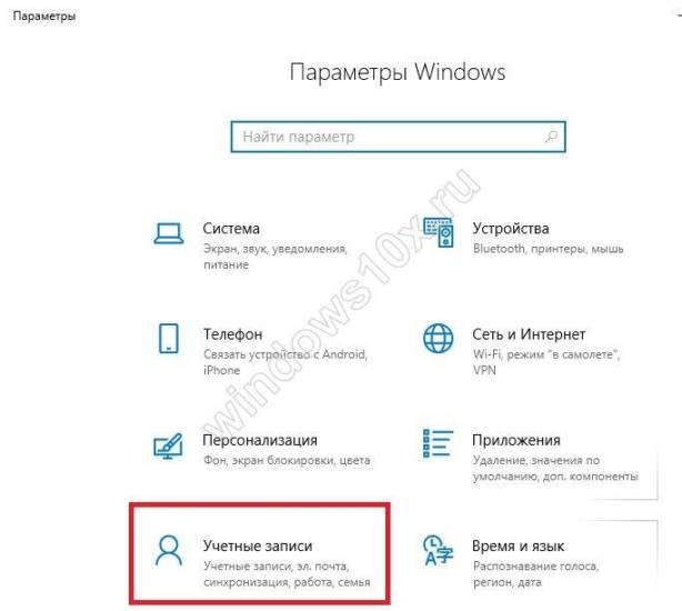 udalit-uchetnuyu-zapis-v-Windows-1-2.jpg