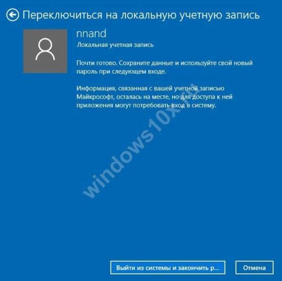 udalit-uchetnuyu-zapis-v-Windows-1-6.jpg