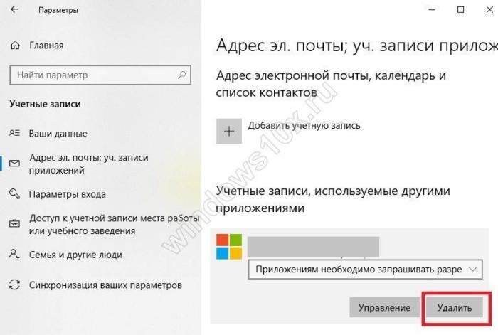 udalit-uchetnuyu-zapis-v-Windows-1-8.jpg