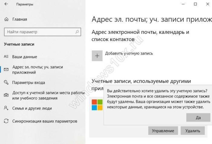 udalit-uchetnuyu-zapis-v-Windows-1-9.jpg