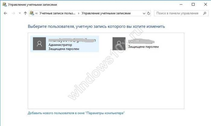 udalit-uchetnuyu-zapis-v-Windows-1-17.jpg