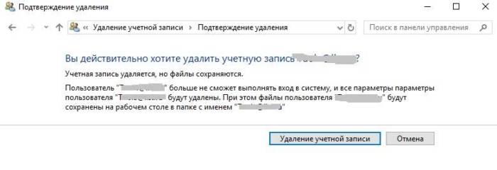 udalit-uchetnuyu-zapis-v-Windows-1-20.jpg