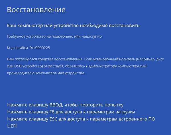 Ошибка код 0xc0000225 при загрузке Windows 10