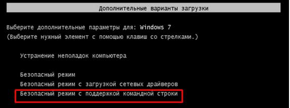 bezopasnuy regim windows