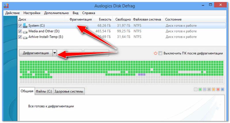 Auslogics-Disk-Defrag-defragmentatsiya-sistemnogo-diska.png