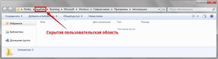 nastrojka-avtozapuska-programm-v-windows-image4.png