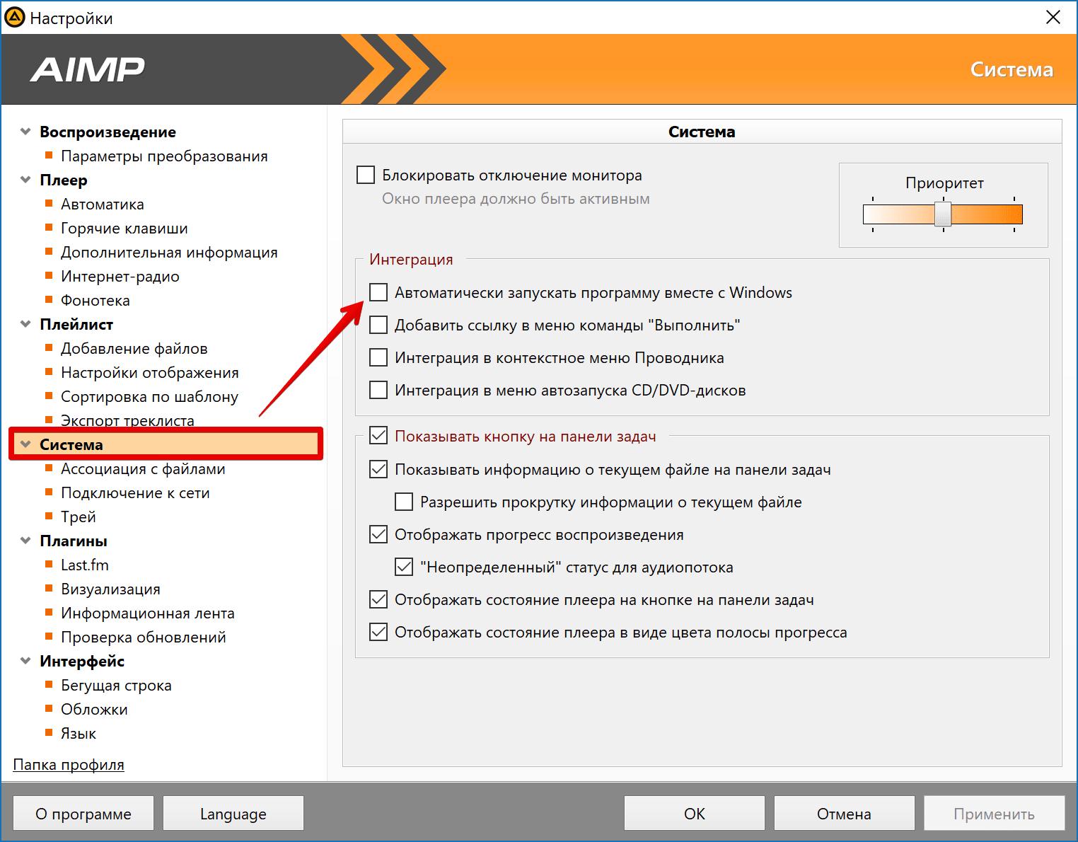 nastrojka-avtozapuska-programm-v-windows-image12.png