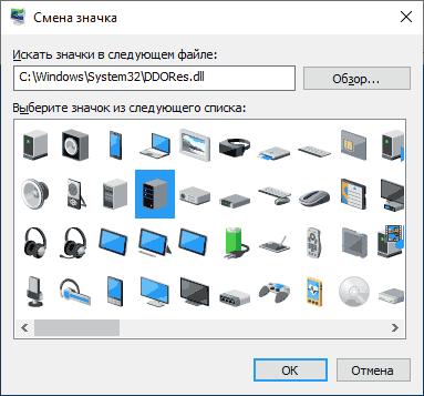 change-icon-dialog-windows-10.png