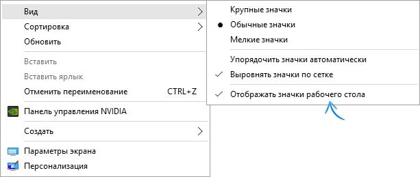 show-desktop-icons-windows-10.png