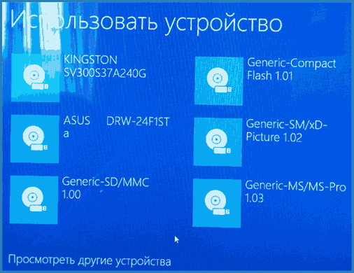 select-usb-to-boot-from.png