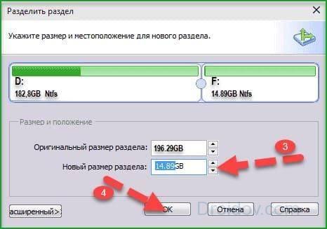kak-v-windows-10-razbit-zhestkiy-disk-na-razdely-3-sposoba-8.jpg