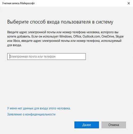 uchetnaya-zapis-windows-10-7.jpg
