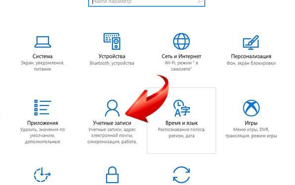 uchetnaya-zapis-windows-10-2.jpg