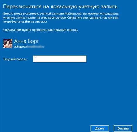 uchetnaya-zapis-windows-10-4.jpg