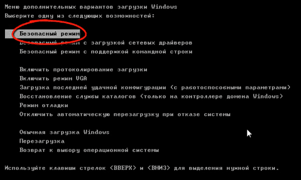 Vybiraem-Bezopasnyj-rezhim-peremestivshis-k-nemu-s-pomoshhju-strelki-vniz-nazhav-Enter-.png