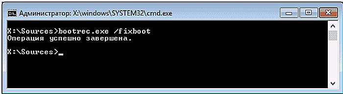 Pechataem-komandu-bootrec.exe-fixboot-nazhimaem-Enter-.png