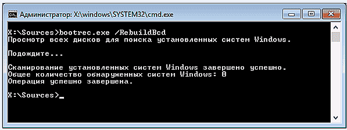 Pechataem-komandu-bootrec.exe-RebuildBcd-nazhimaem-Enter-.png