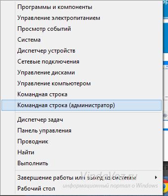 1409747225_proverka_sistemnyh_fajlov_na_oshibki_sistemoj_1.png