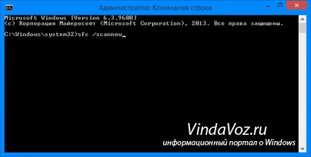 1409747254_proverka_sistemnyh_fajlov_na_oshibki_sistemoj_2.png