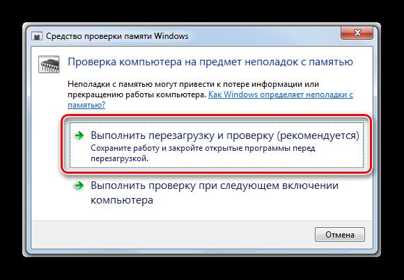 Zapusk-perezagruzki-kompyutera-v-dialogovom-okne-Sredstva-proverki-pamyati-v-Windows-7.png