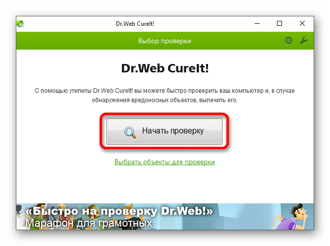 Proverka-kompyutera-s-pomoshhyu-portativnogo-skanera-Doctor-Web-Curelt.png