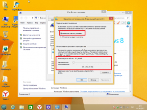point-recovery-win8-4-300x225.png