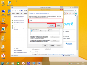 point-recovery-win8-5-300x225.png
