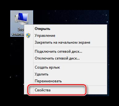 Svoystva-sistemyi-Windows-8.png