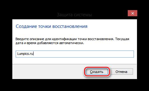 Windows-8-Sozdanie-tochki-vosstanovleniya.png