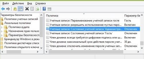 poluchit_prava_administratora3.jpg