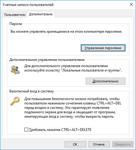 poluchit_prava_administratora5.jpg