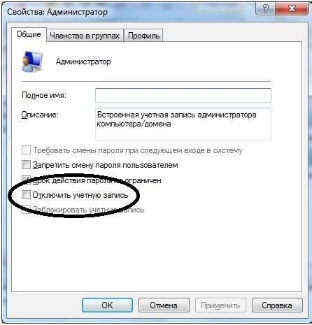 poluchit_prava_administratora6.jpg