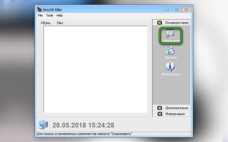kak-udalit-DirectX-1-765x478.jpg