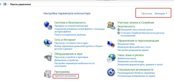 V-Vindovs-8-8.1-v-kategorii-Prosmotr-vy-biraem-znachenie-Kategoriya-shhelkaem-po-ssy-lke-Udalenie-programm--e1523963831108.png