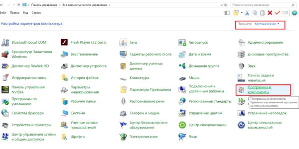Dlya-Vindovs-10-vy-biraem-v-kategorii-Prosmotr-znachenie-Krupny-e-znachki-nahodim-i-otkry-vaem-razdel-Programmy-i-komponenty--e1523964698267.png