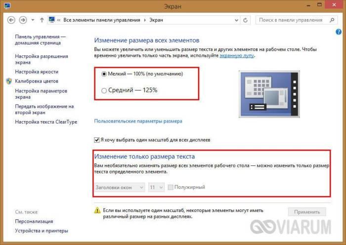 mashtab-ekrana-windows-9.jpg