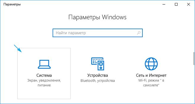 Perehod-v-parametry-sistemy-Windows.png