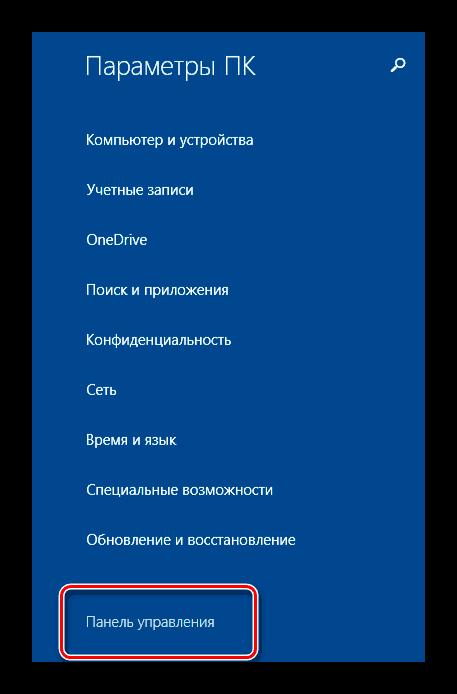Menyu-Parametryi-PK-v-Windows-8.png