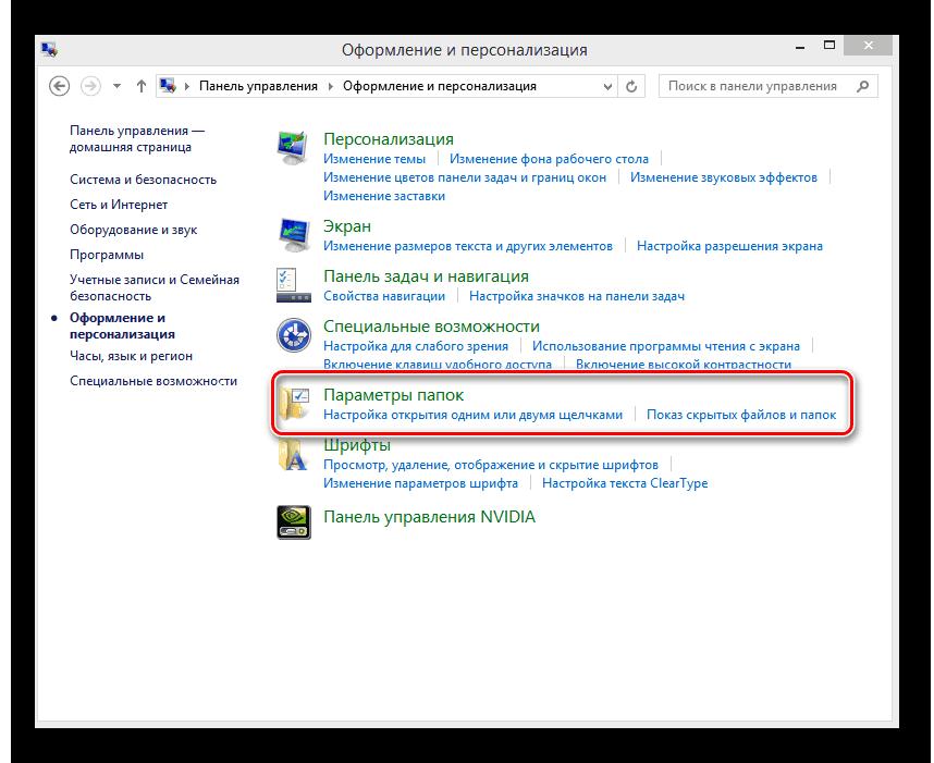 Menyu-Oformlenie-i-personalizatsiya-v-Paneli-upravleniya-v-Windows-8.png