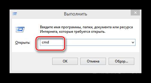 Okno-Vyipolnit-v-Vindovs-8.png