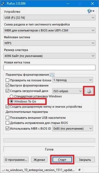 18-vybor-opcii-windows-to-go.jpg