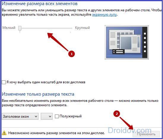 kak-uvelichit-shrift-na-komp-yutere-instrukciya-3.png