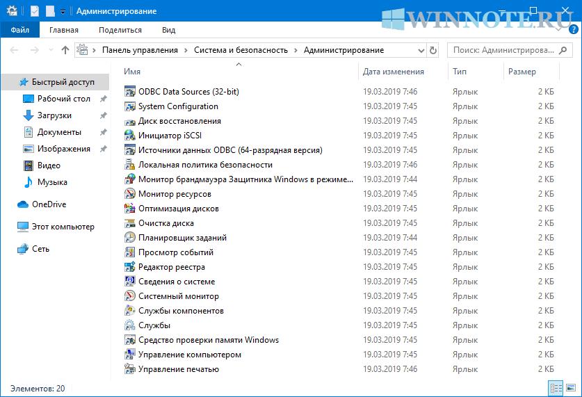 1560946780_open_administrative_tools_2.png