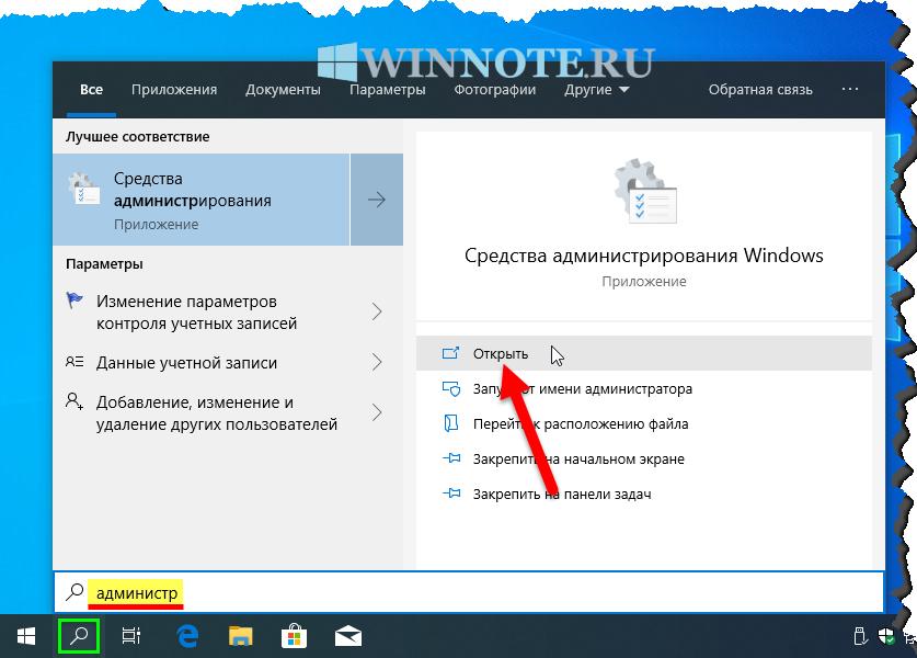 1560946790_open_administrative_tools_5.png