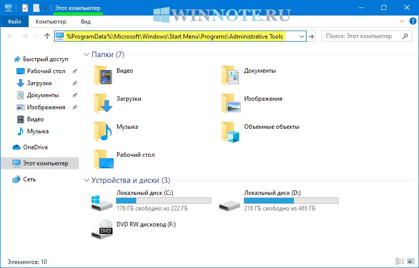 1560946729_open_administrative_tools_7.png