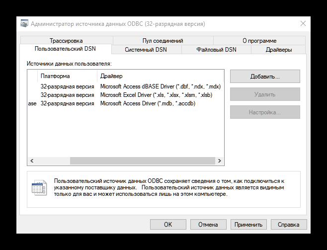 Sredstvo-administrirovaniya-ODBC-Data-Sources-32-bit-v-Windows-10.png