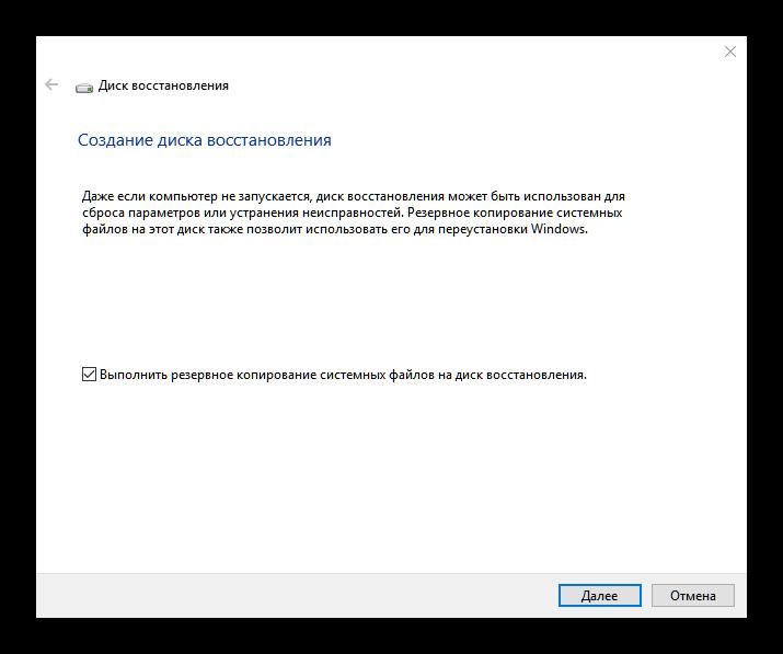 Disk-vosstanovleniya-v-sredstvah-administrirovaniya-Windows-10.png
